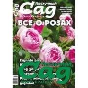 """Спецвыпуск журнала Нескучный сад """"Все о розах"""""""