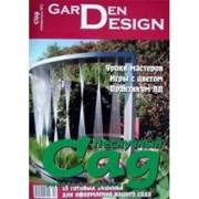 """Спецвыпуск журнала Нескучный сад """"Garden Design №2"""""""