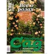 """Спецвыпуск журнала Нескучный сад """"Все о розах"""" - плетистые розы"""