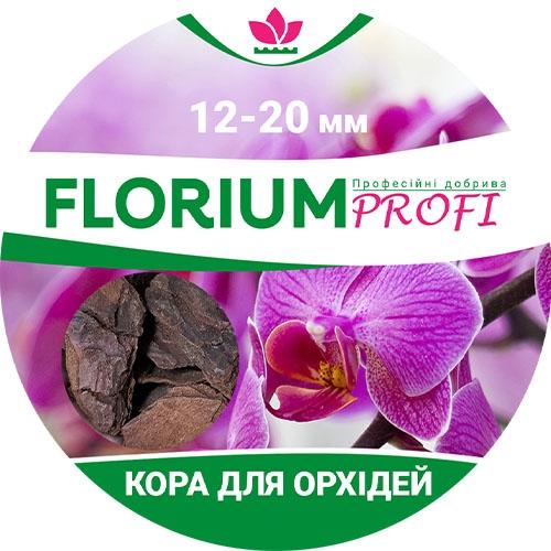 Кора для Орхідей Florium Profi 5л (12-20 мм)
