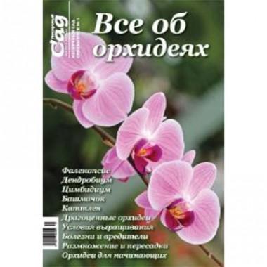 Журнали про квіти і рослини купить