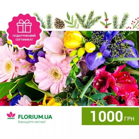1000 грн - подарунковий сертифікат  фото
