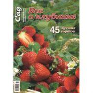 Спецвипуск журналу Нескучний сад