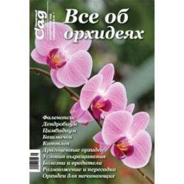 Спецвипуск журналу Нескучний сад Все про орхідеї фото