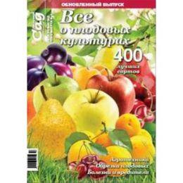 Спецвипуск журналу Нескучний сад Все про плодові культури фото