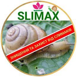 Метальдегід Слімакс (Slimax) 120 г фото