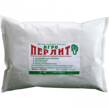 Агроперлит 1,5 л почтой