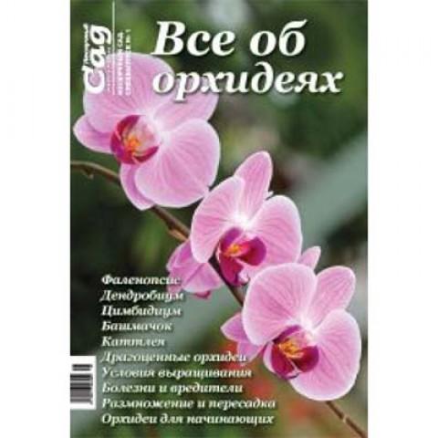 Спецвыпуск журнала Нескучный сад Все об орхидеях фото