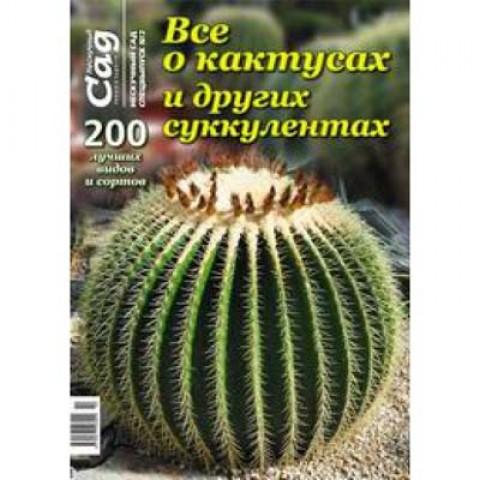 Спецвыпуск журнала Нескучный сад Все о кактусах и других суккулентах фото