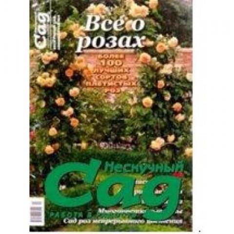 Спецвыпуск журнала Нескучный сад Все о розах - плетистые розы фото