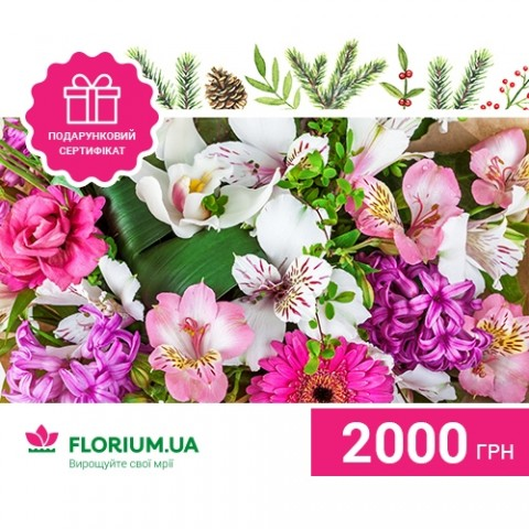 2000 грн - подарочный сертификат фото