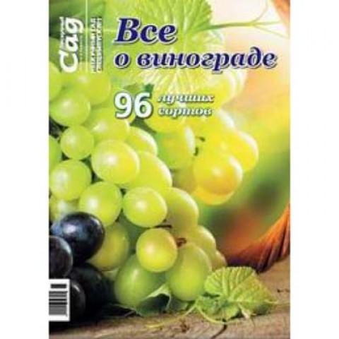 Спецвыпуск журнала Нескучный сад Все о винограде фото