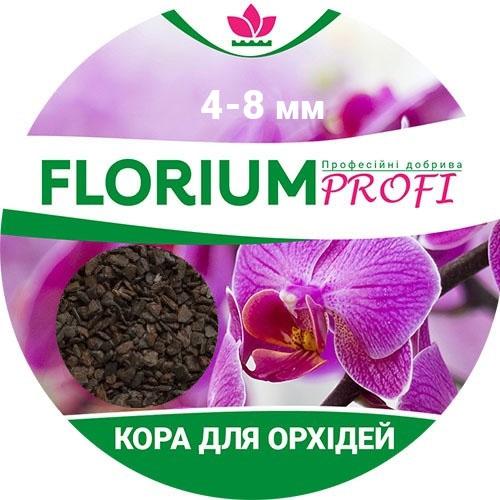 Кора для Орхідей Florium Profi 5л (4-8 мм)